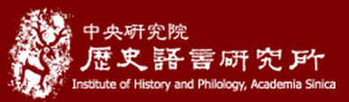 Institute of History and Philology, Academia Sinica  Icon